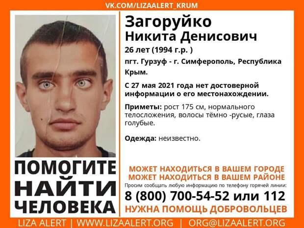 В Крыму без вести пропал 27-летний парень