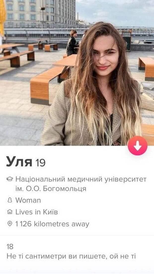 Забавные и смешные анкеты девушек с сайтов знакомств