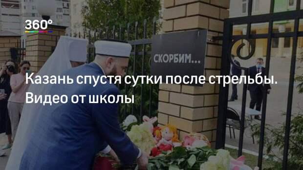 Казань спустя сутки после стрельбы. Видео от школы