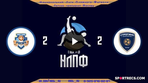 """""""Росич"""" - """"Строгино"""" 1 тур, Высшая лига, ЛЧМ 2021"""