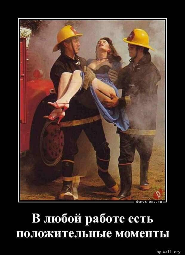 В любой работе есть положительные моменты » Demotions.ru ...