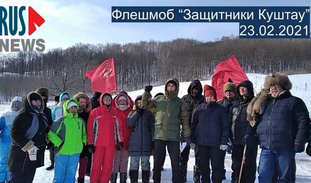В Башкирии экозащитники провели флешмоб около шихана Куштау