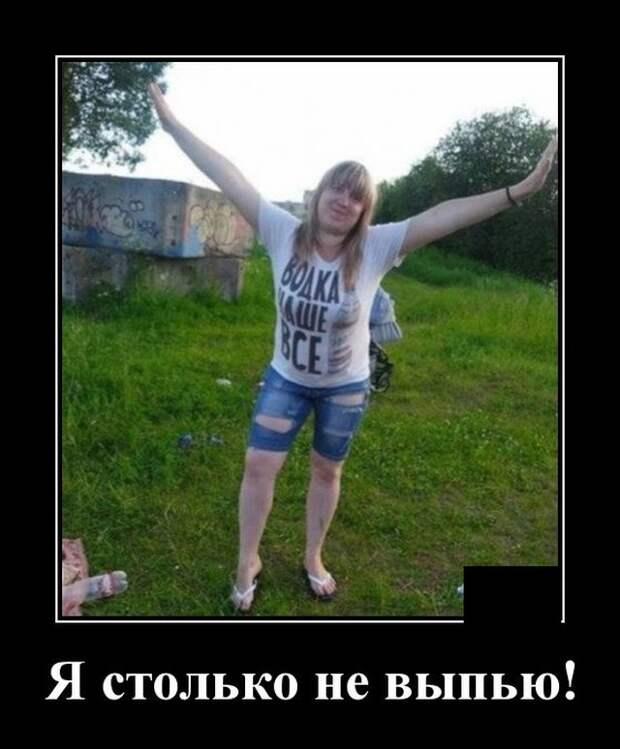 Демотиватор про пьяных девушек