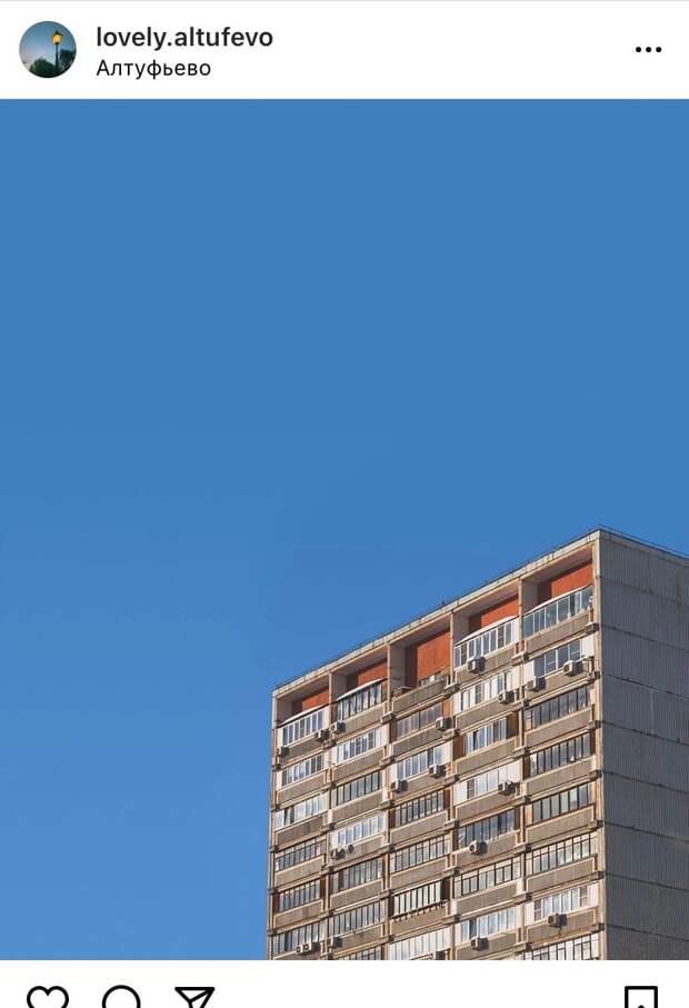Фото дня: ясное небо над Алтуфьево