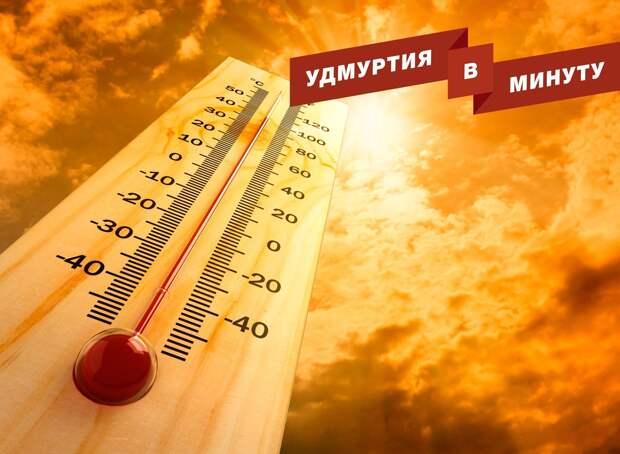 Удмуртия в минуту: доходы глав городов и возвращение жары