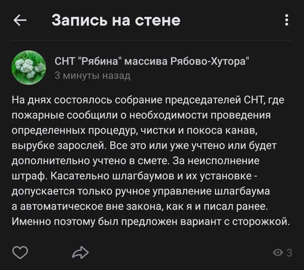"""Неуспели обсудить смету, а уже появились """"пожелания пожарных"""""""