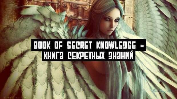 Book of secret knowledge – книга секретных знаний