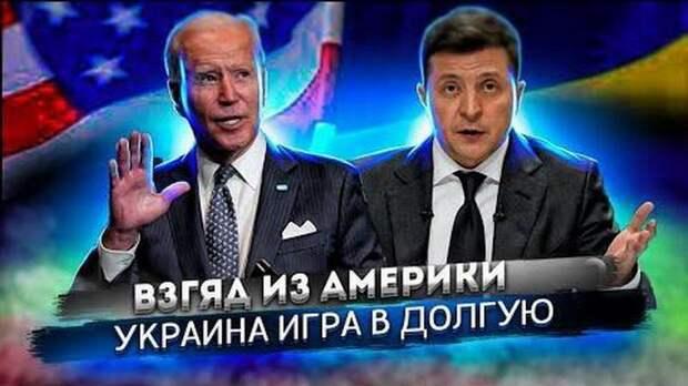 Взгляд из Америки: Украина – игра в долгую. Миф о Майдане