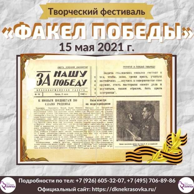 Фестиваль «Факел Победы» проведут на 1-й Вольской