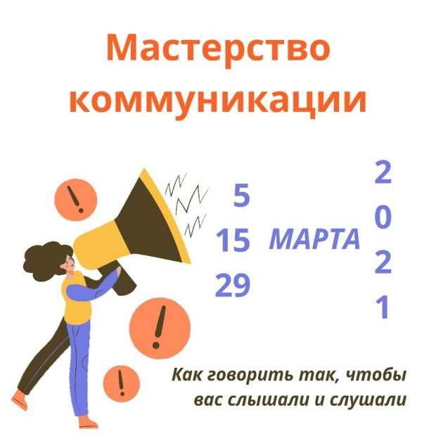 Онлайн-встреча с психологом «Мастерство коммуникации» пройдет для пенсионеров Савеловского