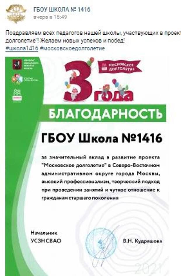 Педагоги из школы в Лианозове получили благодарность за работу с пенсионерами