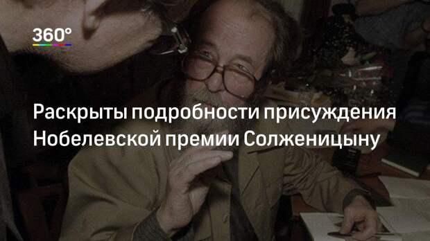 Раскрыты подробности присуждения Нобелевской премии Солженицыну
