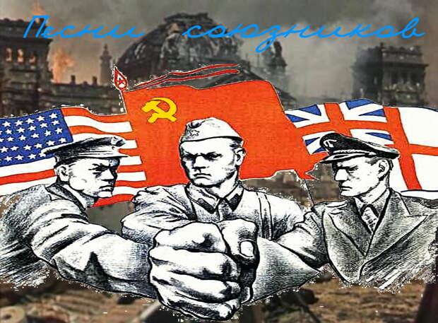 Как и о чем пели в странах антигитлеровской коалиции в годы Второй мировой войны.