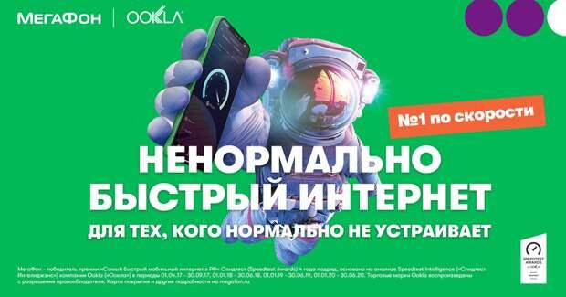 «МегаФон» в новой рекламной кампании рассказал о ненормально быстром интернете