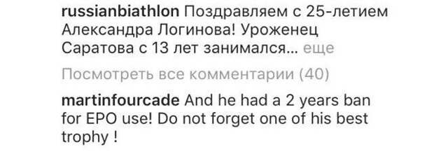 Фуркад назвал главным трофеем Логинова двухлетнюю дисквалификацию за употребление допинга