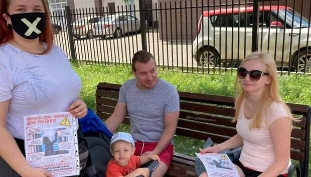 Прохожим в Подольске раздали буклеты для предупреждения выпадения детей из окон