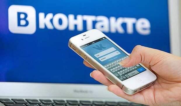"""""""Вконтакте"""" получила еще один штраф в 1,5 млн рублей за неудаление запрещенных постов"""