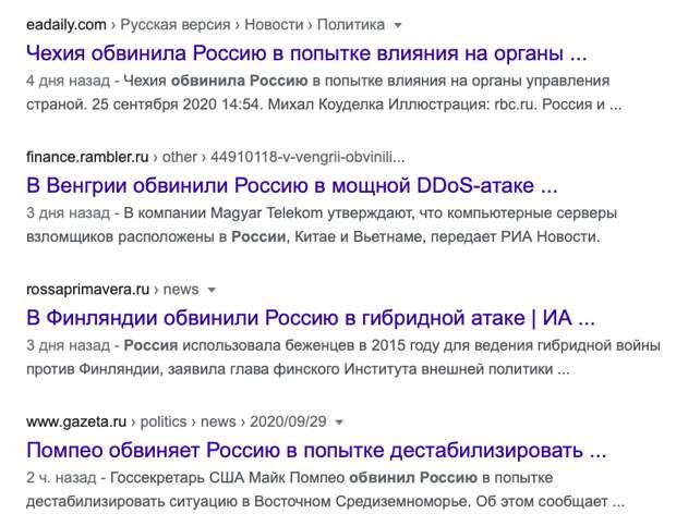 Россия - главный виновник