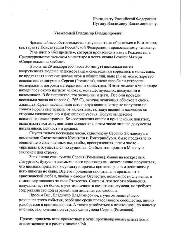 О. Сергей (Романов) как идеальная мишень «партии коронавируса»