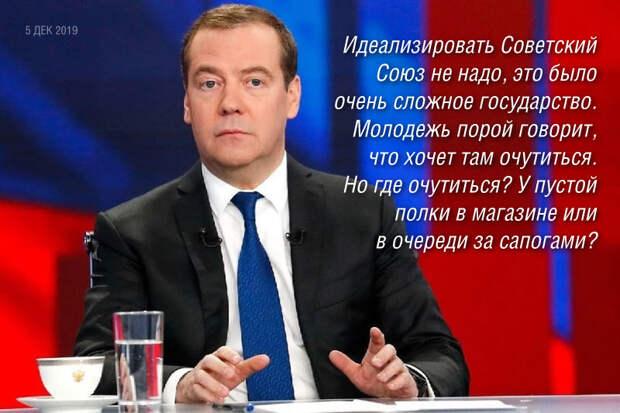 Дмитрий Медведев и фото советских девушек в модных сапогах