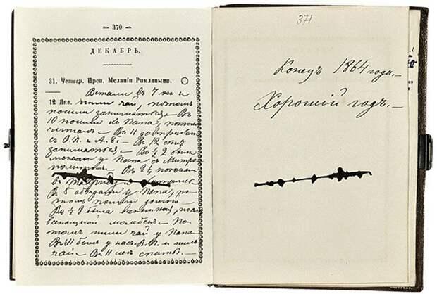Страница из дневника будущего Александра III