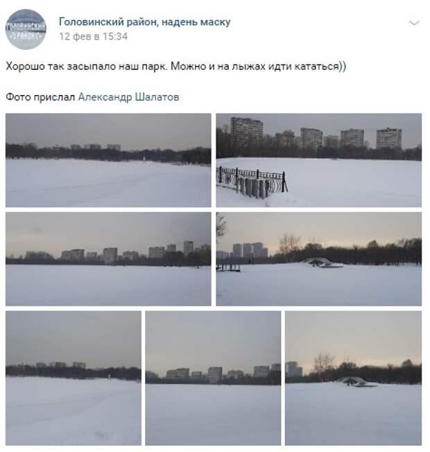 Фото дня: места для новой лыжни у Головинских прудов