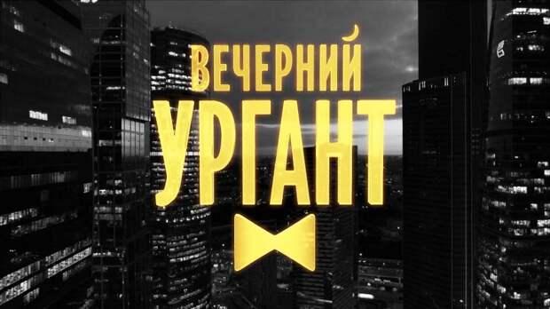 Жириновский пообещал закрыть шоу «Вечерний Ургант»
