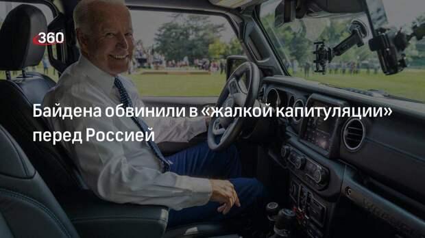 National Interest обвинил президента США Байдена в капитуляции перед Россией