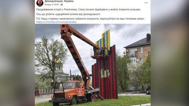 """""""Георгиевскую"""" стелу под Киевом спешно перекрасили после скандала"""
