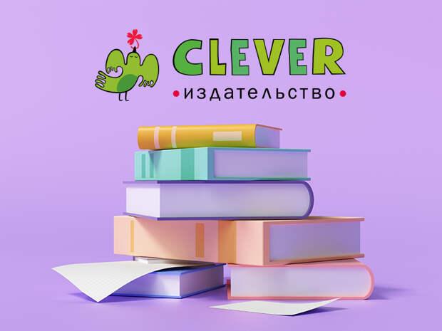 Издательство Clever Media - магазин любимой детской литературы