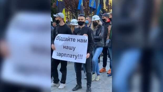 Условия труда заставили украинских шахтеров выйти к офису Зеленского