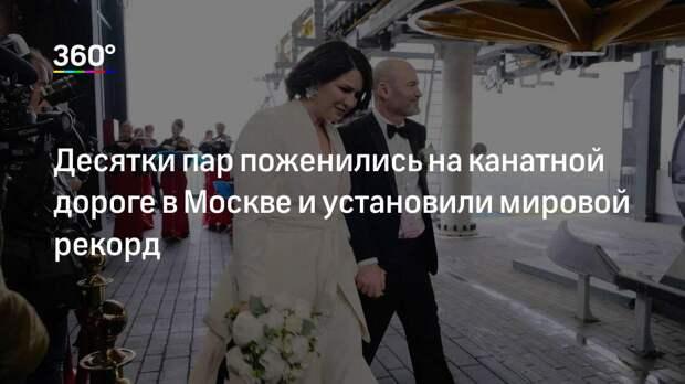 Десятки пар поженились на канатной дороге в Москве и установили мировой рекорд