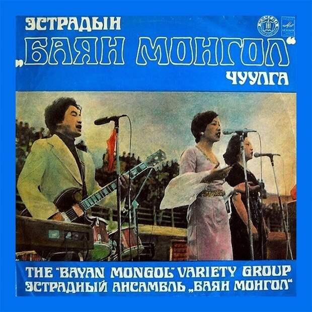 """Эстрадын """"Баян Монгол"""" Чуулга = The """"Bayan Mongol"""" Variety Group = Эстрадный Ансамбль """"Баян Монгол"""" 1980"""