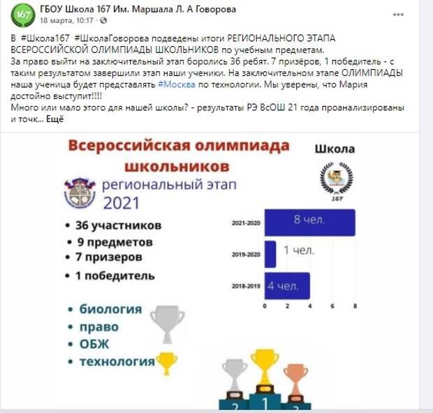 Ученица школы № 167 представит Москву на Всероссийской олимпиаде