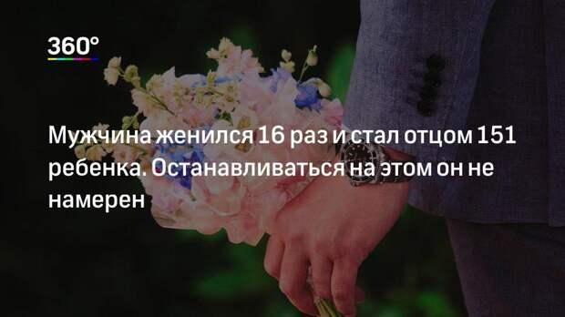 Мужчина женился 16 раз и стал отцом 151 ребенка. Останавливаться на этом он не намерен