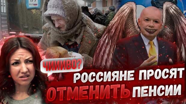 Граждане России просят правительство отменить ПЕНСИЮ!