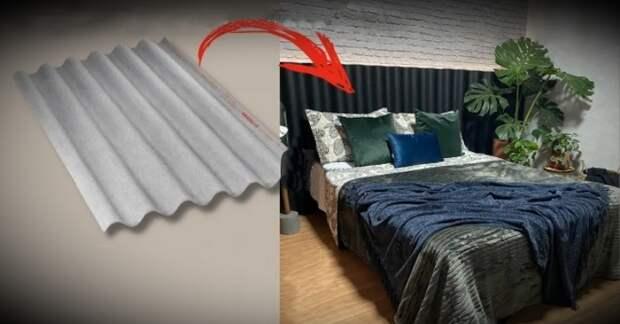 Ещё никто не додумался использовать шифер для отделки спальни. А зря
