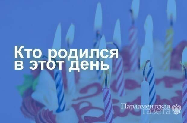 Кто родился 18 октября