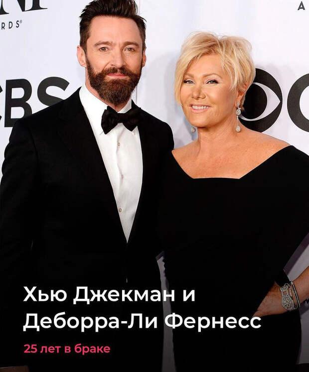 Самые долговечные браки знаменитостей