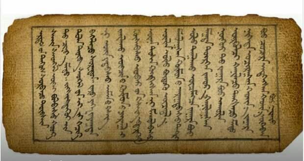 """Сутра """"Ключ разума"""" XIII-XIV века - один из самых древних монгольских манускриптов"""