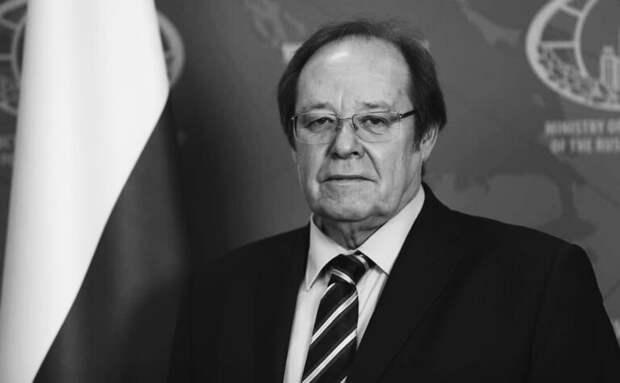 Умер посол России вЗамбии Александр Болдырев