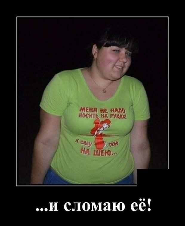 Демотиватор про толстых девушек