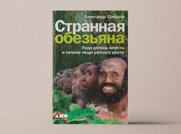 «Странная обезьяна: Куда делась шерсть и почему люди разного цвета»