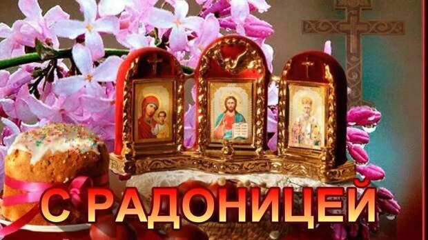 11 мая - Радоница