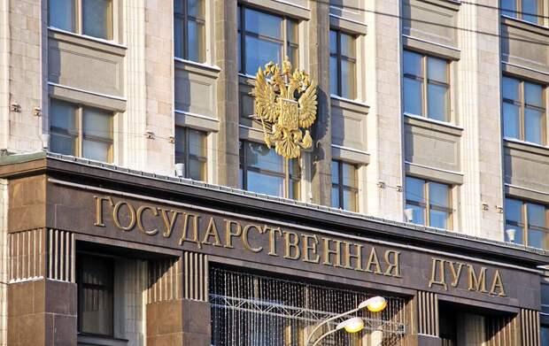 Депутаты Госдумы смогут утверждать председателя правительства, вице-премьеров и министров