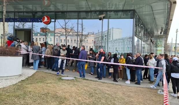 Огромная очередь желающих сдать билеты собралась у московского офиса Turkish Airlines