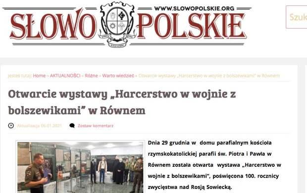 Что несёт для Украины культ польских харцеров