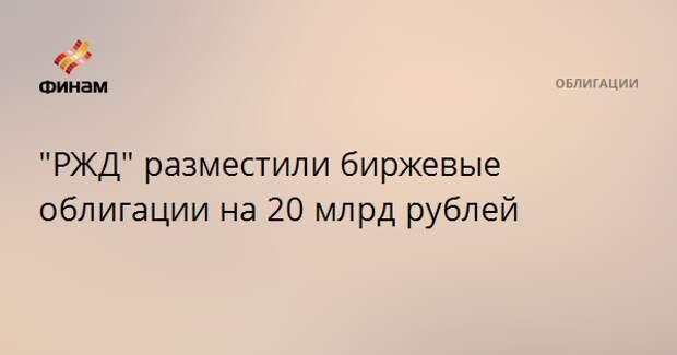 """""""РЖД"""" разместили биржевые облигации на 20 млрд рублей"""