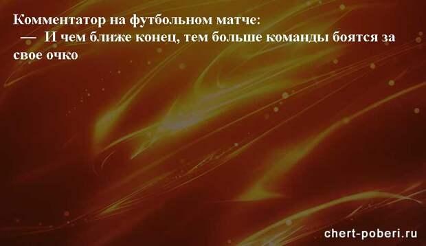 Самые смешные анекдоты ежедневная подборка chert-poberi-anekdoty-chert-poberi-anekdoty-34090625062020-6 картинка chert-poberi-anekdoty-34090625062020-6