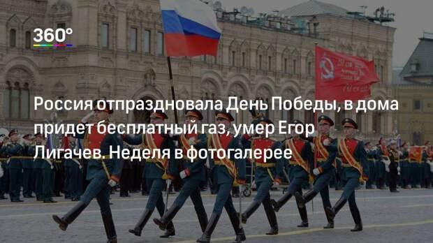 Россия отпраздновала День Победы, в дома придет бесплатный газ, умер Егор Лигачев. Неделя в фотогалерее